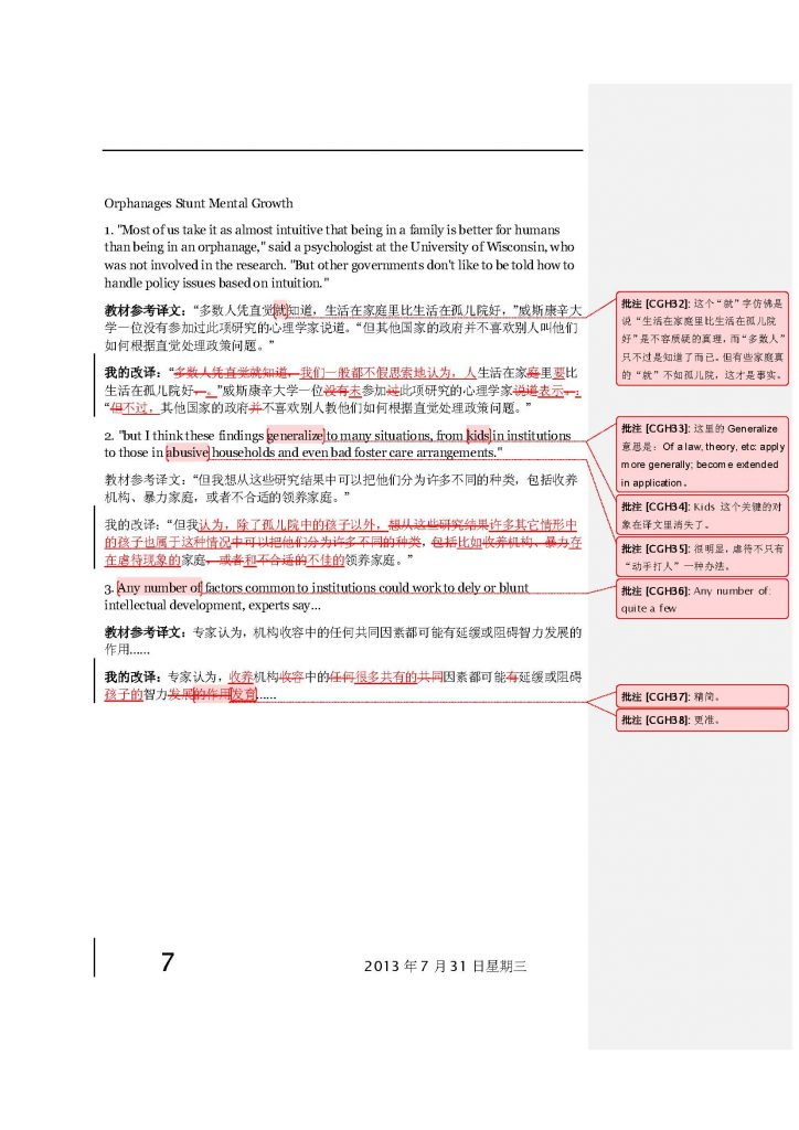 an analysis of translation mistakes in an official CATTI textbook_页面_7
