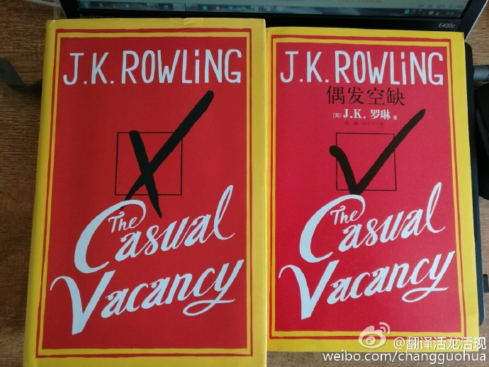 《偶发空缺》(The Casual Vacancy)封面